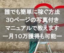 1ヶ月で簡単に10万円稼ぐ方法を教えます アフィリ初心者必見です!是非活用くださいませ