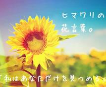 今のあなたにぴったりな花言葉をお届けします クーポンなど余ってる方はお使いください。