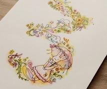 物語のある文字、デザインします 【色鉛筆】【手描きイラストであたたかく】