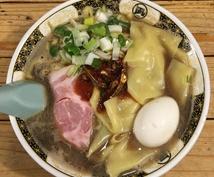 至極の一杯 東京・大阪のラーメン屋提案します 出張やこれから開拓したい人にオススメ!!
