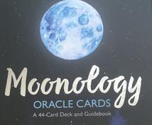 ムーンオロジーオラクルで近未来を占います 月の満ち欠けであなたの迷いを解消します
