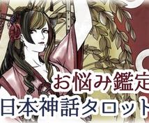日本神話タロットで丁寧に開運鑑定を致します 【本格鑑定】貴方様の心をカードと一緒に受け止めます