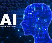 AI導入のご相談受けます AI導入したい企業、団体様向け(相談無料)