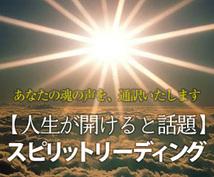 ★期間限定1分220円→190円★【究極の開運】【魂の声を、通訳いたします】スピリットリーディング
