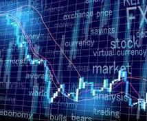 私のFXや株の戦略教えます FX・株での戦略を少しでも増やしたい方にオススメ!