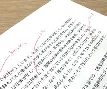 大学入試 志望理由書・小論文添削します 合格実績有 文章が変わります!