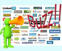 あなたのWEBサイトをソーシャルメディア上に拡散します!