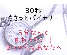 30秒で完結!ささっと完結バイナリーツールあります 5分も待てない!せっかちなあなたへ送る30秒完結型