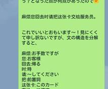 中⇔日!旅行・接客・日常生活の中国語翻訳いたします 小さなこともOK!中国上海ホテル勤務経験者が提供いたします!