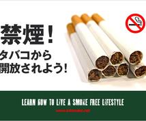 【電子書籍】 禁煙!!タバコから解放される方法