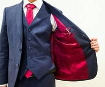 関西の方、オーダーメードスーツを激安でお作りします ビジネスシーンにかっこいいスーツを着てみませんか?