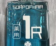 あなたにピッタリのシャンプーをアドバイスいたします 髪と頭皮のお悩み、何でもお気軽にご相談ください!