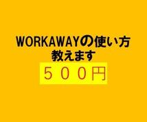WORKAWAYの使い方をお教えします WORKAWAYを使って格安で海外へ行きませんか?