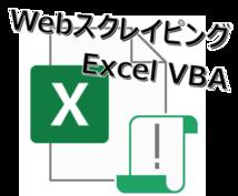 Web情報収集ツール(ExcelVBA)を作ります Webサイトに掲載されている情報をExcelへ集約したい方へ