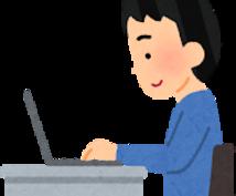 PCプログラム作成のお手伝いします 動かないPHPスクリプトやExcel マクロ等の修正します