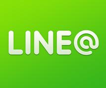 LINE@アカウントをLINEの承認が取れるようにアドバイスします!