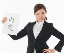 即日対応!ES履歴書職務経歴書を最高品質添削します 【格安】リクルート直伝コンサル!実績ナンバー1の内定文章添削