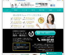 WEB診断→【UXデザイン導線設計書】提供致します 【UXデザイン=使い易く成約率の高いWEBデザイン】修正対応
