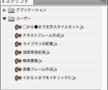 InDesign用のJavaScriptを書きます。