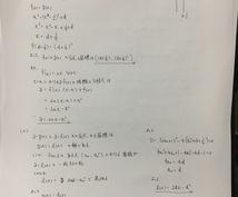 最短1日!!数学の問題の解答・解説を作成します もう悩まない!!数学でお悩みのあなたにオススメ!!