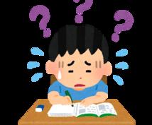 小・中・高生に数学、化学の解答解説を作成します この問題がわからないと悩んでいるあなたへ