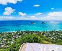 映える!ハワイ女子旅2泊4日プランをご提供します 元大手旅行会社ハワイ旅行企画制作の経験を生かしたご提案!