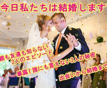 笑いと涙の結婚式用スライドムービー制作いたします コミカルで面白い!でも感動する結婚式用ムービー