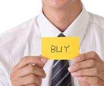 転売初心者のための国内転売マニュアルを配布します 初心者の方にオススメの簡易国内転売マニュアルです。