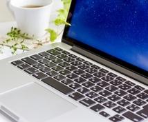 SEO対策、ブログやサイトの診断を行います 内部対策で足りないこと、コンテンツの作り方をアドバイスします