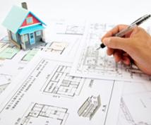 新築を計画中の方!建築士が間取りの作成、修正します ご新築を検討中の方、間取りが決まらない方にオススメです