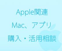 仕事でMacを使っている私がお答えします Apple関連(Mac/アプリ)についての相談、雑談ルーム