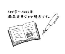 500字の文章書きます ブログ記事や商品記事などクオリティ重視で執筆します