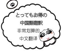 中国人が日本語→中国語翻訳します 短文歓迎、画像(漫画)編集できます。