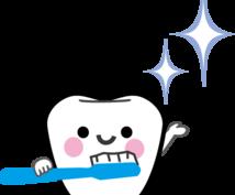 歯科に関するあらゆる相談をお受けします 疑問に思うことや不安に感じていること何でも相談ください