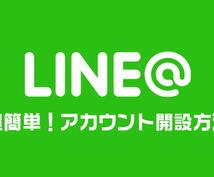海外のライン@代行作成します LINEのビジネスバージョン、海外なら規制緩いし無料おすすめ