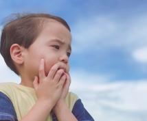 子育てでお悩みの方、お話をお聞きします 〜発達障害の診断閾値下領域のお子様のことでお悩みの方等〜