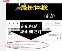 えっ!ホントに?【永年広告権利】 リンクを3年半続く登録者4000人超の動画に貼る権利!
