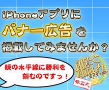 ☆★1週間☆★ iPhoneアプリに広告入れてみませんか? ★☆1週間☆★