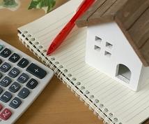 戸建ての住宅ローンを早く返済する方法を教えます 住宅ローンの契約を変えること無く、お手続きが可能です。