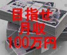 月収100万円への最短正攻法がここにあります アフィリを突き詰めると、この正攻法に辿りつく!最短ルート!