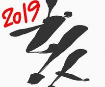 2019年☆算命学で今年の運勢をお伝えします 今年はどんな年?どう過ごせばラッキー?恋愛運や仕事運は?