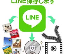 LINEの写真や動画、トーク履歴を保存します 大切なLINEの思い出を残したいあなたに