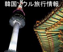 旅行・ビジネスにお得な韓国ソウル情報(割引・セール、無料観光地など)お知らせ致します。