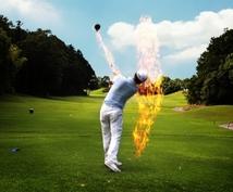 ゴルフで飛距離が伸びる準備教えます ゴルフコンディショニングスペシャリストからのギフト
