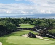 ハワイ島でゴルフ漬けになります ⚠️ゴルフ馬鹿専用。キミは家族の理解を得られるか⁉️