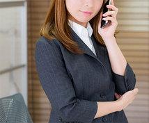 【業務内容 確認用】電話で内容確認をしたい方専用