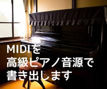 高級ピアノ音源で貴方のMIDIデータを書き出します プロ定番のピアノ音源IvoryⅡであなたの演奏をより美しく!