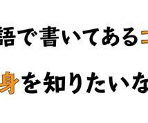 英語で書いてある記事・サイトの中身を教えます 英語だから読めない、そんな時に利用してください!!