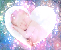 エンジェルヒーリング付き子宝運鑑定いたします 霊視にて赤ちゃんが授かりやすい時期をお伝えします