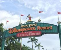 香港ディズニー旅行をサポートします オススメの遊び方や、便利なサービスをご紹介します!